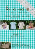 20110607_kiana_forweb